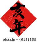 年賀状素材 文字 筆文字のイラスト 46181368