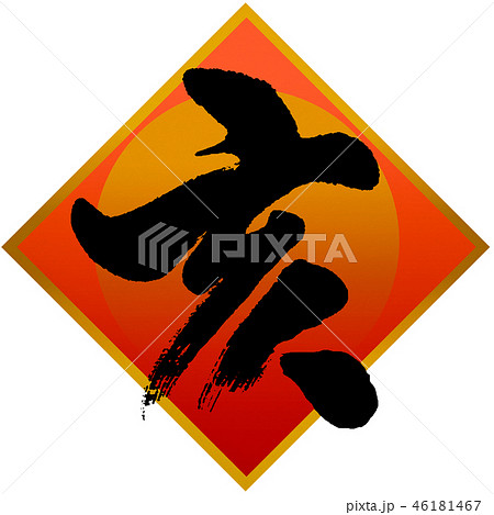 「亥」年賀状筆文字デザイン素材 46181467