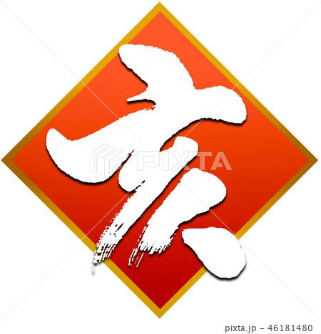 「亥」年賀状筆文字デザイン素材 46181480