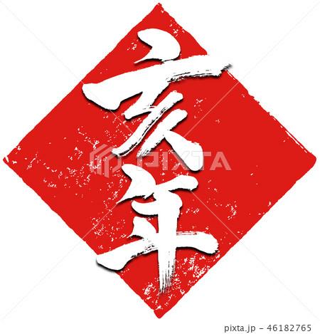 「亥年」朱印風 亥年用 年賀状筆文字素材 46182765