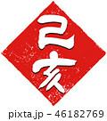 年賀状素材 文字 筆文字のイラスト 46182769