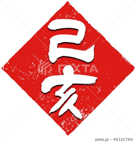 「己亥」朱印風 亥年用 年賀状筆文字素材 46182769