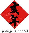 年賀状素材 文字 筆文字のイラスト 46182774
