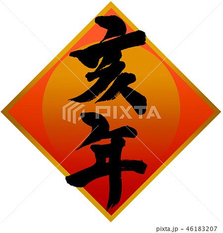 「亥年」年賀状筆文字デザイン素材 46183207