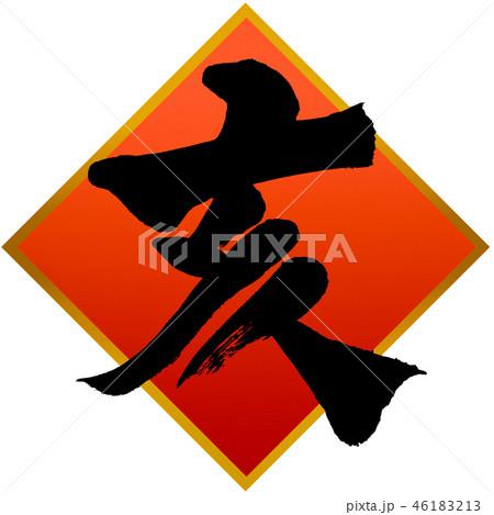 「亥」年賀状筆文字デザイン素材 46183213