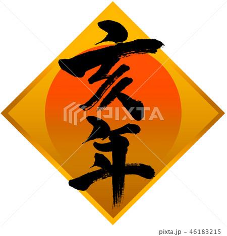 「亥年」年賀状筆文字デザイン素材 46183215