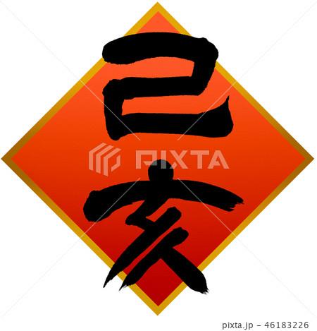 「己亥」年賀状筆文字デザイン素材 46183226