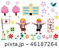 春 入学 イラストセット 46187264