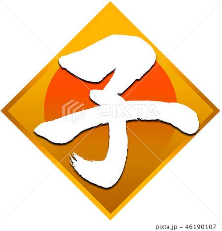 「子」年賀状干支飾り枠 筆文字素材 46190107