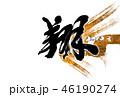 「翔」2019年亥年筆文字年賀状デザインテンプレート 46190274