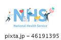 健康 ヘルシー 丈夫のイラスト 46191395