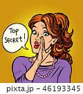 トップシークレット 内緒 秘密のイラスト 46193345