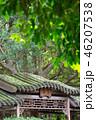 台北 台北市 タイペイの写真 46207538