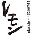 レモン 果物 筆文字のイラスト 46209765
