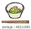 筆描き おひたし ほうれん草 46211062