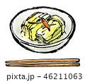 筆描き 白菜 つけもの 46211063