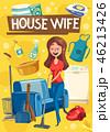 家事 掃除 家のイラスト 46213426