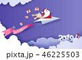 ひこうき 飛行機 航空機のイラスト 46225503