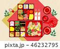 お節 お節料理 年賀状素材のイラスト 46232795