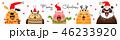 動物 ベクトル クリスマスのイラスト 46233920