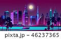 街 都会 都市のイラスト 46237365