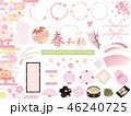 春 和柄 和のイラスト 46240725