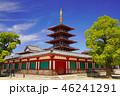 四天王寺 五重塔 寺院の写真 46241291