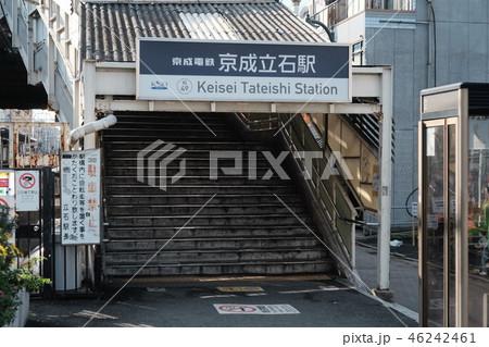 京成電鉄 立石駅 東京都 葛飾区 立石駅通り 46242461