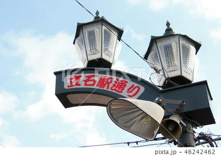 京成電鉄 立石駅 東京都 葛飾区 立石駅通り 46242462