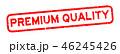品質 質 PREMIUMのイラスト 46245426