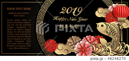 Happy Chinese new year retro relief template 46246270