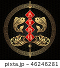 チャイニーズ 中国人 中華のイラスト 46246281