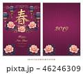 チャイニーズ 中国人 中華のイラスト 46246309