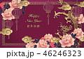 チャイニーズ 中国人 中華のイラスト 46246323