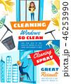 クリーニング 清掃中 窓のイラスト 46253990