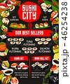 お寿司 すし 寿司のイラスト 46254238