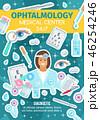眼科 眼科医 クリニックのイラスト 46254246