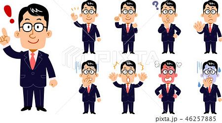 眼鏡をかけたビジネスマン 9種類のポーズと表情のセット 46257885
