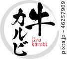 牛カルビ 筆文字 料理のイラスト 46257969