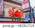 大阪の道頓堀のかに道楽 46261719