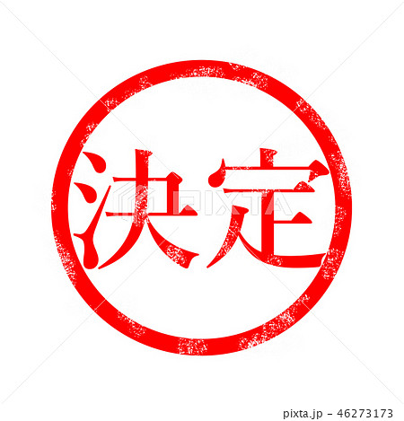 決定 ハンコ スタンプ 文字のイラスト素材 [46273173] - PIXTA