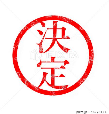 決定 ハンコ スタンプ 文字のイラスト素材 [46273174] - PIXTA