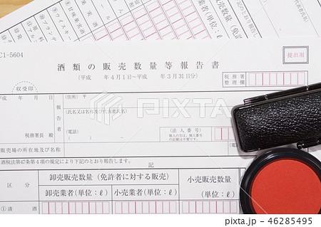 酒税(酒類の販売数量等報告書) 46285495