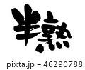 半熟 筆文字 書道のイラスト 46290788