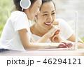 親子 ライフスタイル 46294121