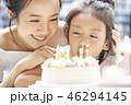 親子 ライフスタイル バースデー 46294145