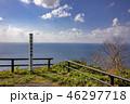 男鹿半島 海 日本海の写真 46297718