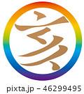 虹色の円の中の亥の文字 46299495