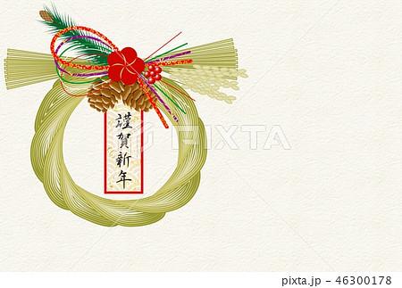 お飾り謹賀新年白和紙背景 46300178