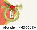 お飾り謹賀新年白和紙背景 46300180